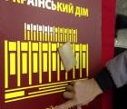 Поклейка аппликации из пленки оракал для Українського Дому