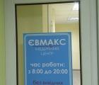 Поклейка оракала режим работы для медицинского центра