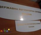 Табличка- пластик ПВХ поклейка пленка Оракал, плоттерная порезка