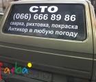 Поклейка виниловой пленки на авто