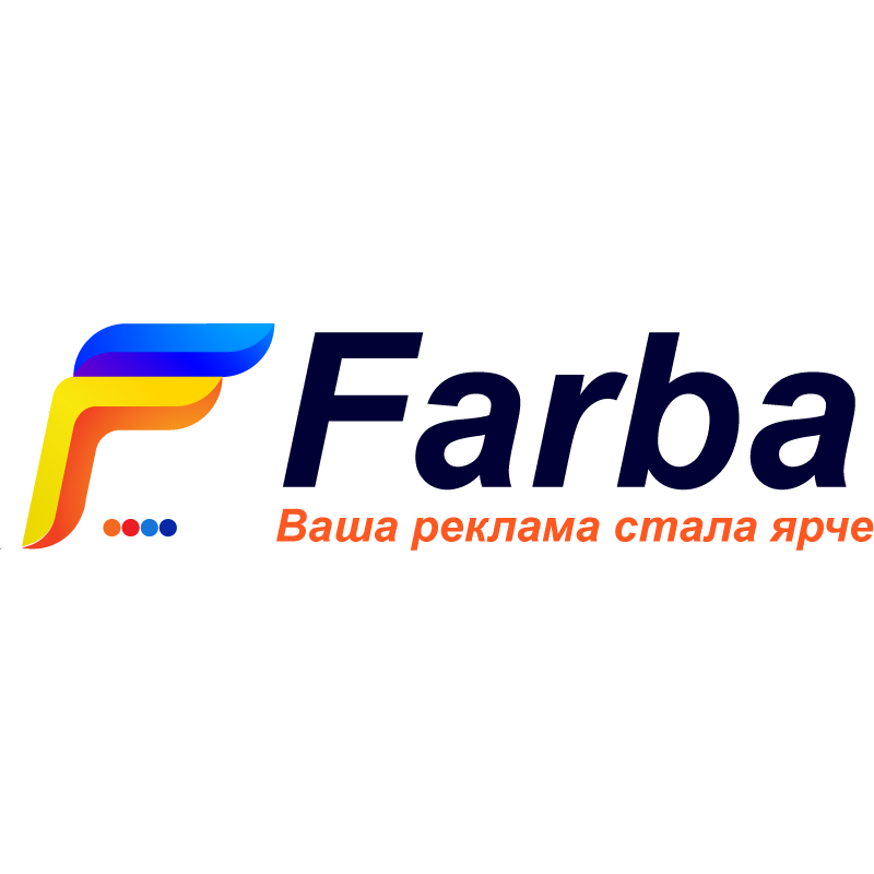 Фарба — наружная реклама Киев.