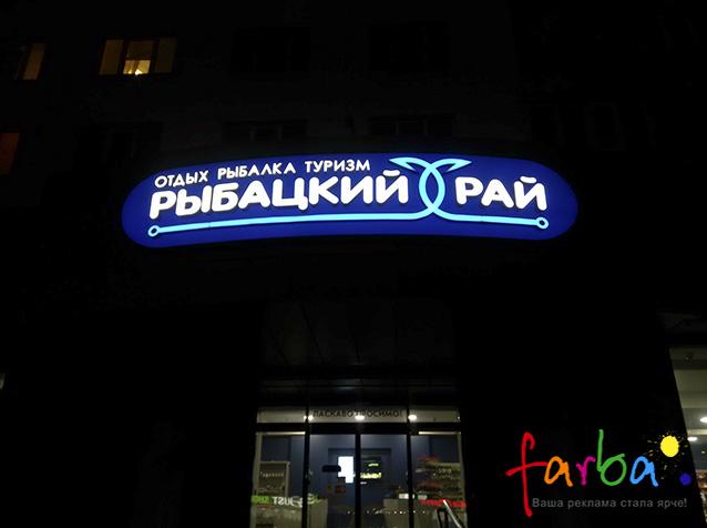объемные буквы цена, киев