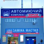 Широкоформатная печать баннера Киев, Растяжка баннера Киев