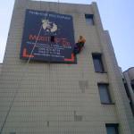 Монтаж баннеров с помощью альпинистов