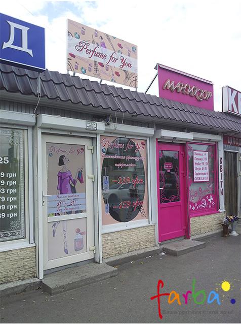 Оформление витрины магазина оракалом