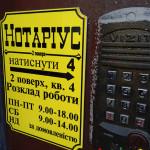 Изготовление табличек Киев