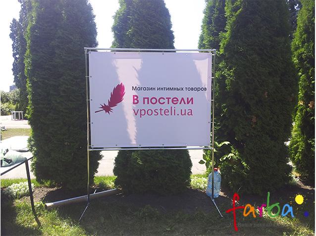 Полноцветная печать баннера, баннерная растяжка Киев