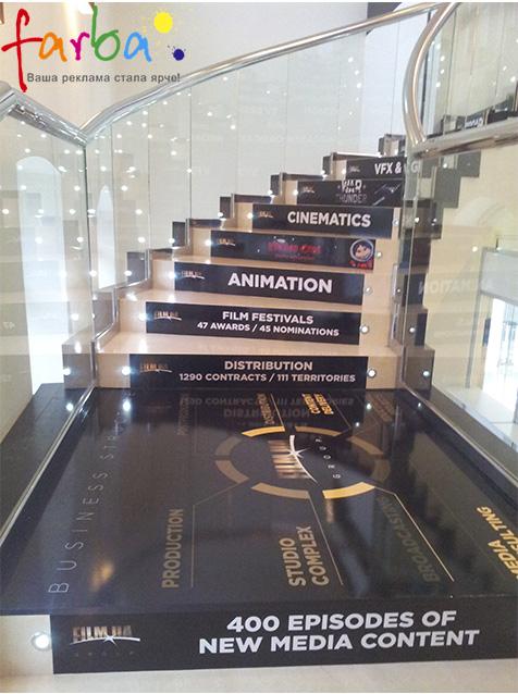 Оформление входной группы киностудии Фильм ЮА. Здесь использованы наклейки с соответствующим изображением и ламинацией, поклеены на лестницу.