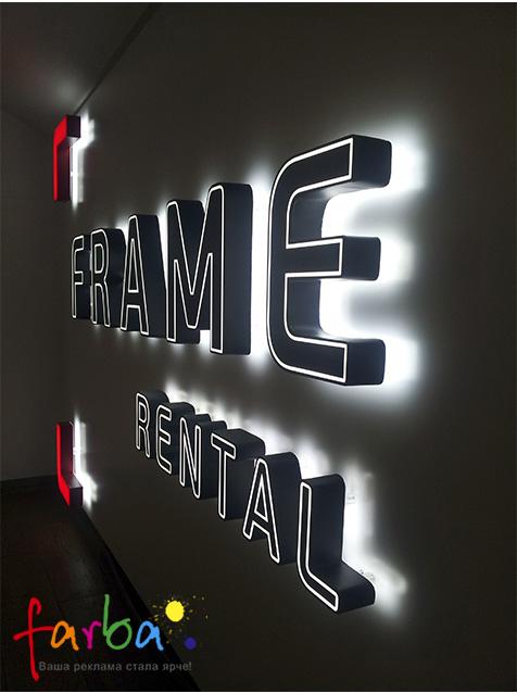 Объемные буквы на вывеске, что находится внутри помещения, подсвеченные контражурной и фронтальной подсветкой.