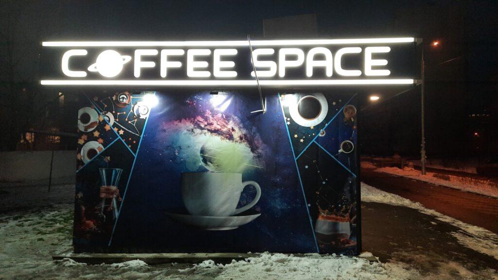 Вывеска со световыми буквами, изготовленными из пластика и акрила, с вмонтированными диодами для подсветки. Вывеска закреплена на фасаде киоска по продаже кофе.