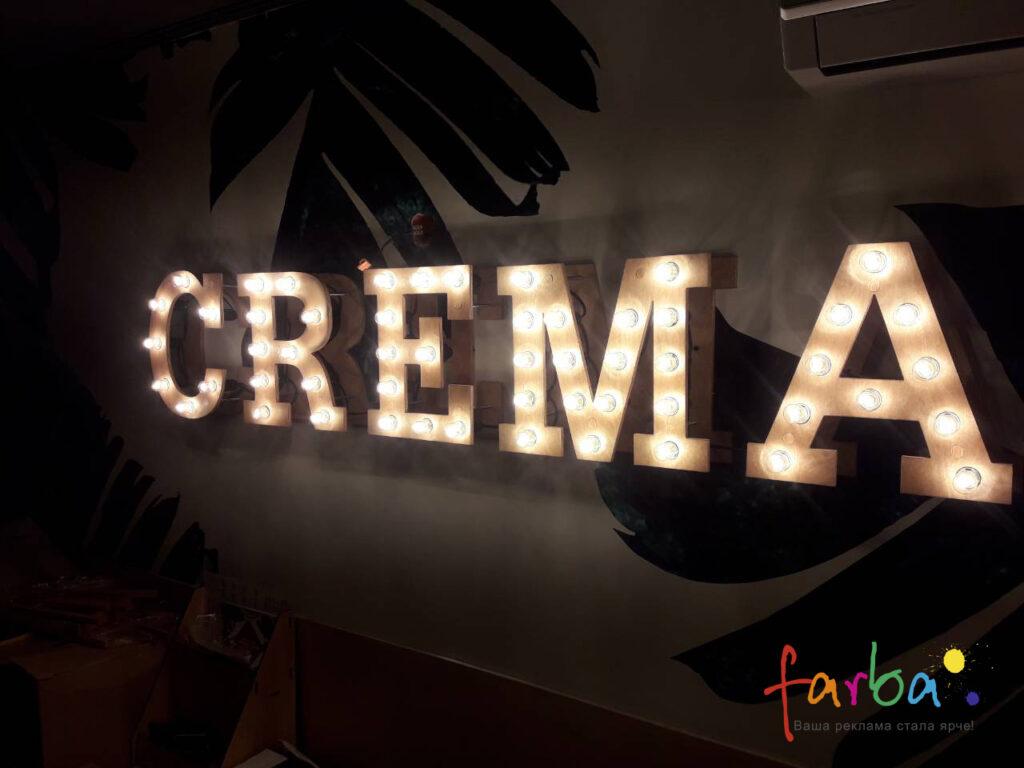 Объемные буквы для внутреннего использования, изготовленные из фанеры и подсвеченные лампами.