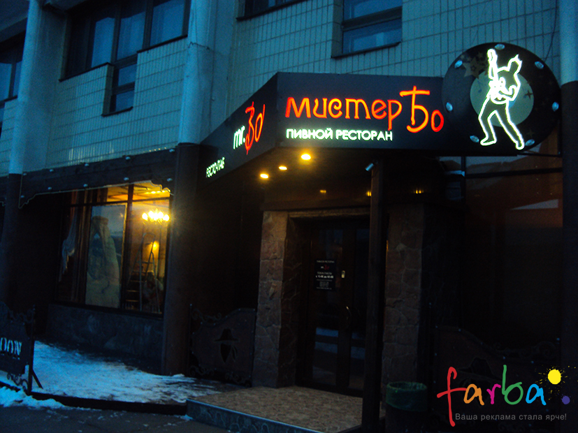 Композитный короб со световыми буквами и объектами, закрепленный под углом на входной группе пивного ресторана.