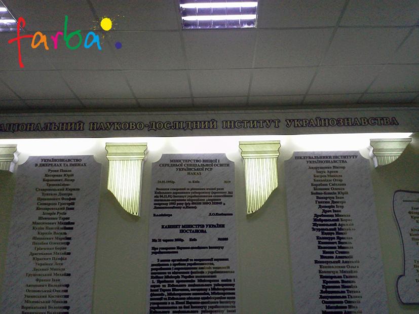 Информационные стенды, изготовлены из пластика и смонтированы на стену внутри института. Вверху добавлена подсветка диодными модулями.