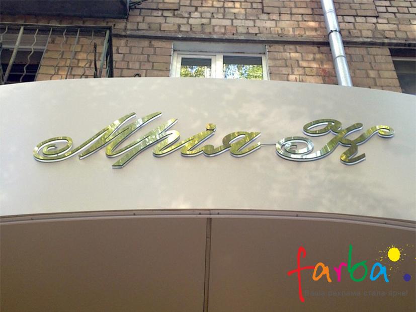 Объемные буквы на композитной основе, изготовленные из двух слоев акрила разного цвета, смонтированные на навес дома.