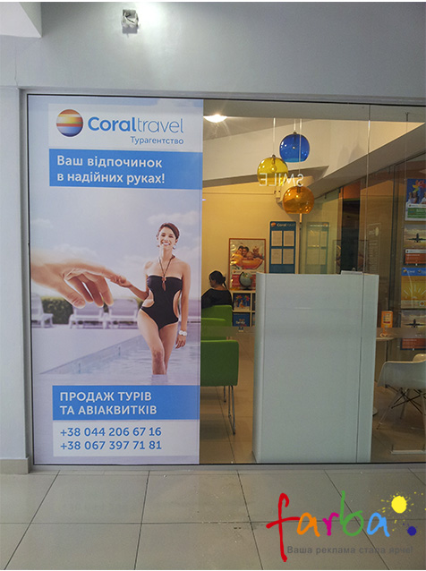 Самоклеющаяся пленка с печатью и ламинацией, поклеенная на стеклянные двери магазина в торговом центре.