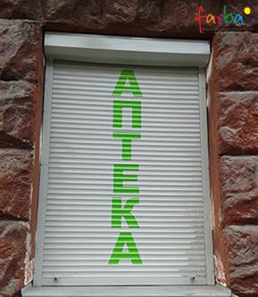 Наклейка с зеленой пленки Оракал, изготовленная с помощью плоттерной резки и поклеенная на роллет.