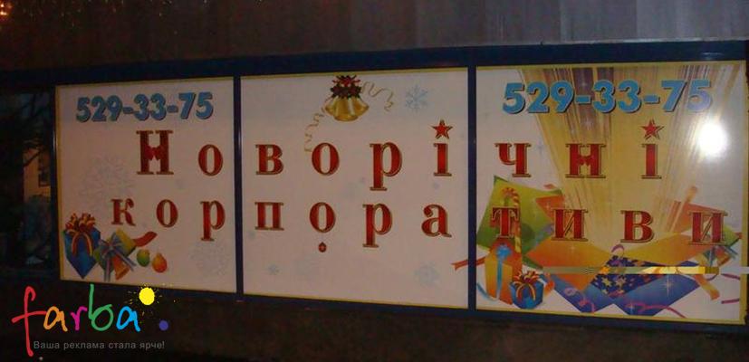 Временная реклама на витрине заведения, состоящей из трех окон. На стекло нанесены, заранее напечатанные, наклейки с ламинацией.