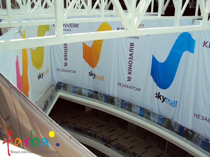 Литой баннер, который используется временно для перекрывания зон, в которых незавершенный ремонт в торговом центре SkyMall. Напечатанный и смонтирован до завершения ремонтных работ.