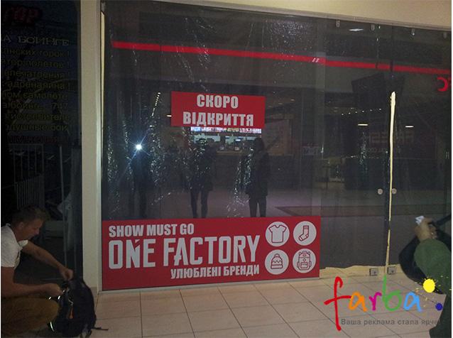 Временная наклейка на самоклеющейся пленке Оракал, изготовленная и поклеенная на витрину магазина.