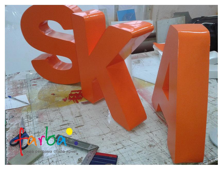 Изготовление объемных букв оранжевого цвета из пластика и акрила.