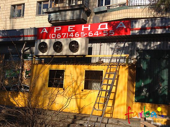 Изготовили для заказчика баннер красного цвета с объявлением об аренде. Монтаж сделан с помощью саморезов к металлическому фриза здания.