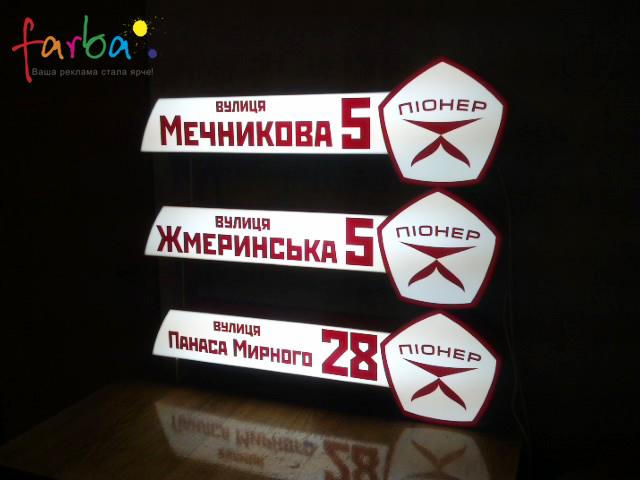 Фигурные световые короба, изготовленные по заказу компании Пионер, для автомоек с логотипом и указанием адреса.