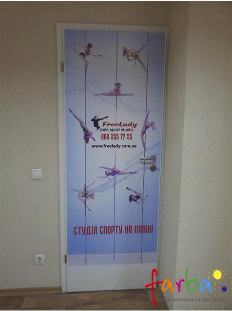 Самоклеящаяся пленка Оракал с рекламным изображением, поклеенная на дверив учреждении