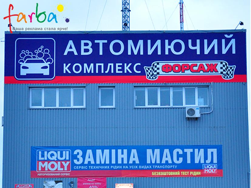 Качественный литой баннер, напечатан для автомоющего комплекса с помощью широкоформатной печати и смонтирован на фасад здания.