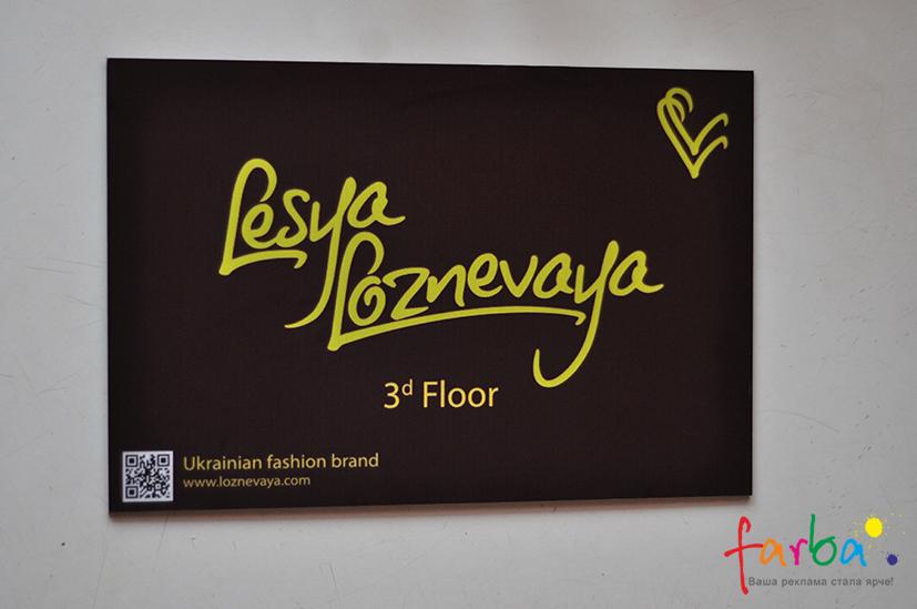 Информационный стенд с логотипом компании, сделанный из пластика, с нанесением печати и ламинации.