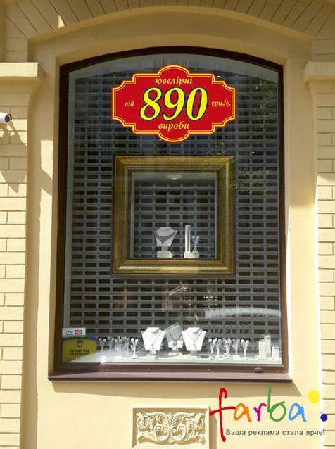 Наклейка для окна, изготовленная на самоклеющейся пленке с применением интерьерной печати и плотерной резки.