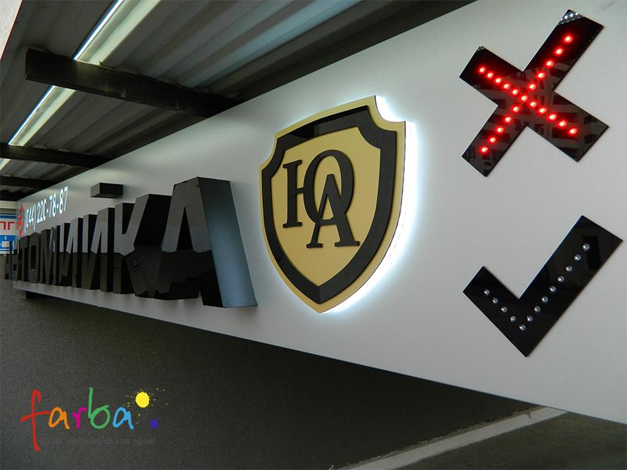 Вывеска с объемными буквами и логотипом для автомойки. Буквы изготовлены из акрила, который днем черный, а ночью светится белым, логотип подсвеченный контражуром.
