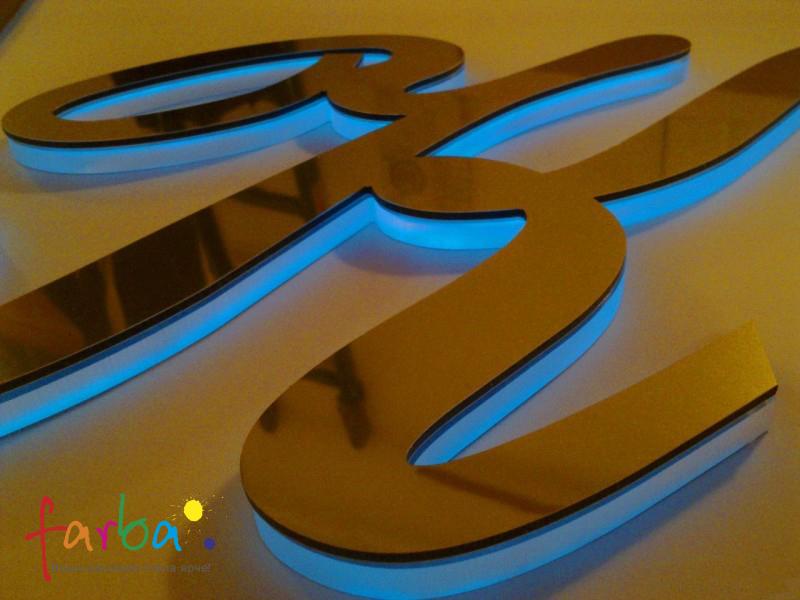 Объемные буквы с подсветкой диодами, изготовленные с помощью лазерной резки акрила.