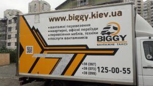 Реклама на будке грузового автомобиля, нанесена с помощью самоклеющейся пленки с ламинацией.