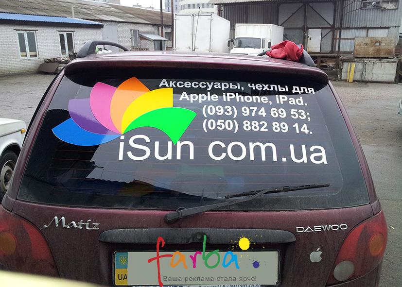 Цветная наклейка с контурной плоттерной порезкой, поклеенная на заднее стекло автомобиля.