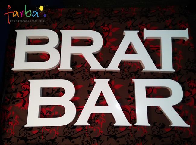 Объемные буквы из акрила и пластика, изготовленные путем склеивания с внутренней подсветкой.