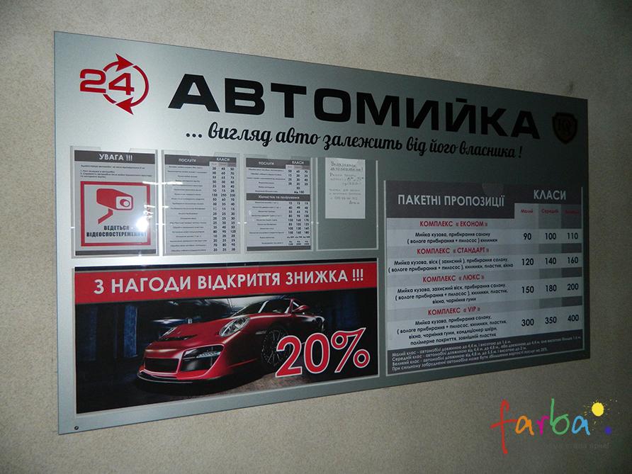 Информационный стенд для автомойки в сером цвете с карманами для информации. Изготовлен из алюминиевого композита с нанесением информации с помощью аппликации из самоклеющейся пленки Оракал.